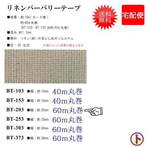 INAZUMA リネンバーバリーテープ(生成) 幅約20mm 全長約60m丸巻 厚み約1.5mm 【宅急便】 手芸 手作り 洋裁