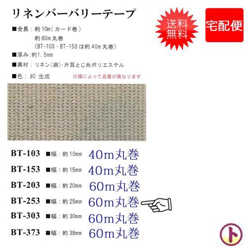 INAZUMA リネンバーバリーテープ(生成) 幅約25mm 全長約60m丸巻 厚み約1.5mm 【宅急便】 手芸 手作り 洋裁