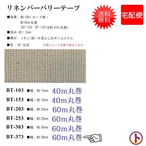 INAZUMA リネンバーバリーテープ(生成) 幅約38mm 全長約60m丸巻 厚み約1.5mm 【宅急便】 手芸 手作り 洋裁