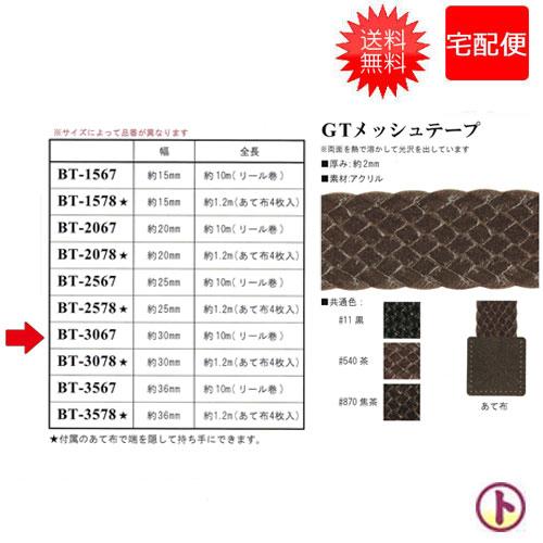 【送料無料】INAZUMA GTメッシュテープ 幅約30mm 全長約10m(リール巻) 厚み約2mm お色をお選びください 【宅急便】 手芸 手作り 洋裁