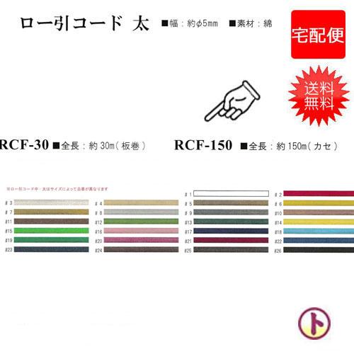 【送料無料】INAZUMA ロー引コード 太 幅約Φ5mm 全長約150m(カセ) お色をお選びください 【宅急便】 手芸 手作り 洋裁