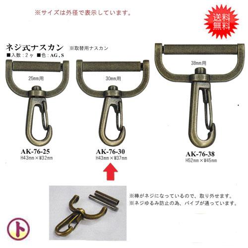[] INAZUMA ネジ式ナスカン H43mm×W37mm(30mm用) 2個入 お色をお選びください   手芸 手作り 洋裁