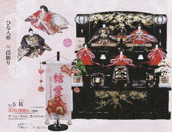 ひな人形 三段かざり 桜 間口105*奥行93*高さ120cm 雛祭り 雛人形 桃の節句 三月三日