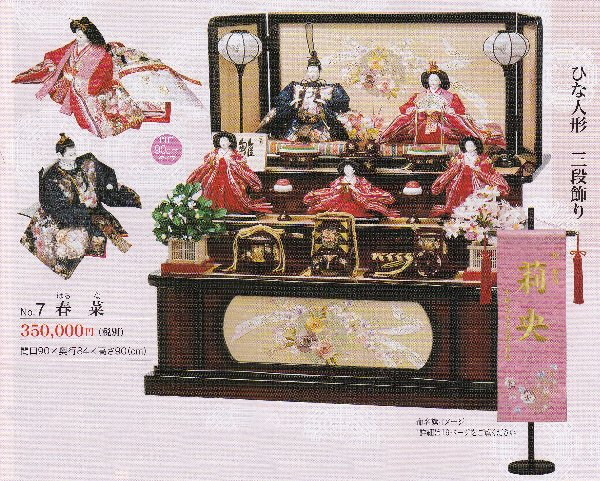 ひな人形 三段かざり 春菜 間口90*奥行84*高さ90cm 雛祭り 雛人形 桃の節句 三月三日 裁