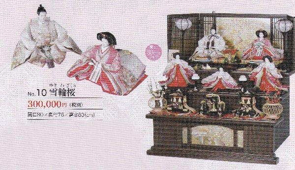 ひな人形 三段かざり 雪輪桜 間口80*奥行76*高さ80cm 雛祭り 雛人形 桃の節句 三月三日