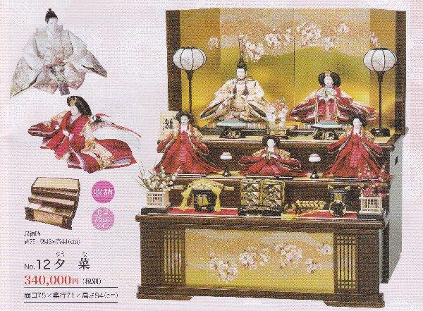 【送料無料】ひな人形 三段収納飾り 夕菜 間口75*奥行71*高さ84cm 雛祭り 雛人形 桃の節句 三月三日