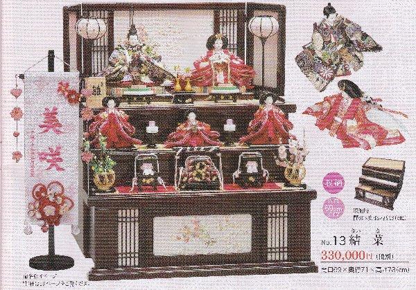 【送料無料】ひな人形 三段収納飾り 結菜 間口69*奥行71*高さ78cm 雛祭り 雛人形 桃の節句 三月三日