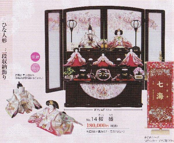 【送料無料】ひな人形 三段収納飾り 桜盛 間口88*奥行57*高さ75cm 雛祭り 雛人形 桃の節句 三月三日