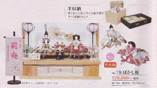 【送料無料】ひな人形 平飾りセット ぼかし桜 間口80*奥行50*高さ58cm 雛祭り 雛人形 桃の節句 三月三日