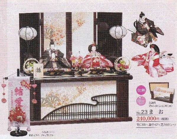【送料無料】ひな人形 収納平飾り まお 間口69*奥行42*高さ69cm 雛祭り 雛人形 桃の節句 三月三日