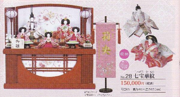 【送料無料】ひな人形 収納平飾り 七宝家紋 間口65*奥行45*高さ65cm 雛祭り 雛人形 桃の節句 三月三日