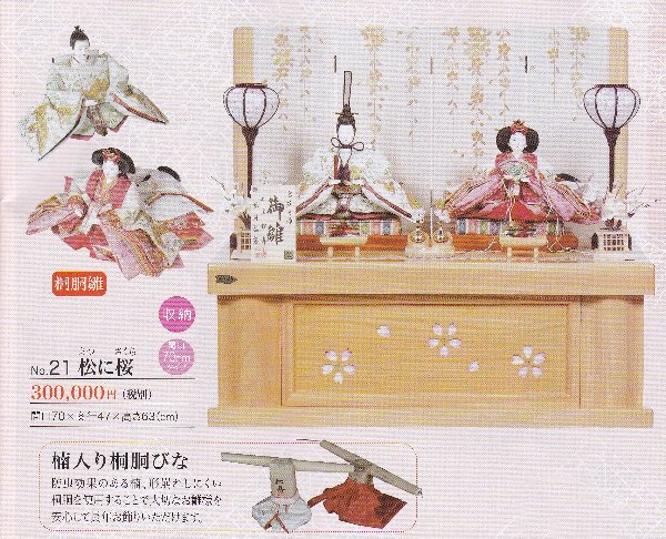 【送料無料】ひな人形 収納平飾り 松に桜 間口70*奥行47*高さ63cm 雛祭り 雛人形 桃の節句 三月三日