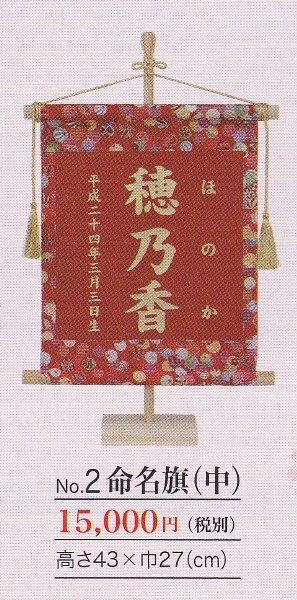 【送料無料】命名旗 中 金文字 高さ43*巾27cm お届けまでに2週間ほどかかります 雛祭り 雛人形 桃の節句 三月三日