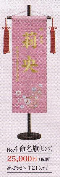 命名旗 ピンク 刺繍 高さ56*巾21cm お届けまでに2週間ほどかかります 雛祭り 雛人形 桃の節句 三月三日