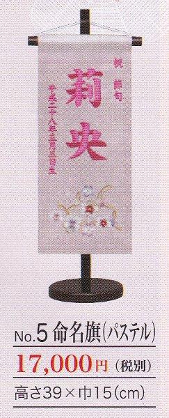 命名旗 パステル 刺繍 高さ39*巾15cm お届けまでに2週間ほどかかります 雛祭り 雛人形 桃の節句 三月三日