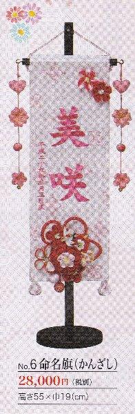 命名旗 かんざし 刺繍 高さ55*巾19cm 可愛い飾り付 お届けまでに2週間ほどかかります 雛祭り 雛人形 桃の節句 三月三日