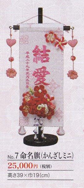命名旗 かんざしミニ 刺繍 高さ39*巾19cm 可愛い飾り付 お届けまでに2週間ほどかかります 雛祭り 雛人形 桃の節句 三月三日