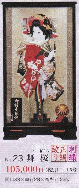 御羽子板飾り 正絹絞り 刺しゅう 舞桜 15号 間口33*奥行28*高さ61cm