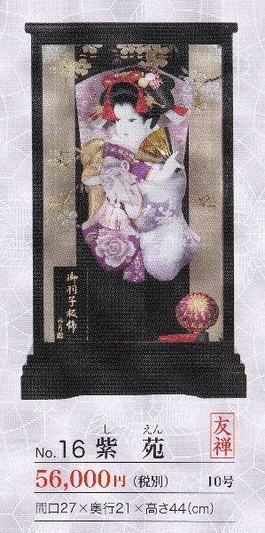 【ママ割エントリーでポイント5倍】御羽子板飾り 友禅 紫苑 10号 間口27*奥行21*高さ44cm