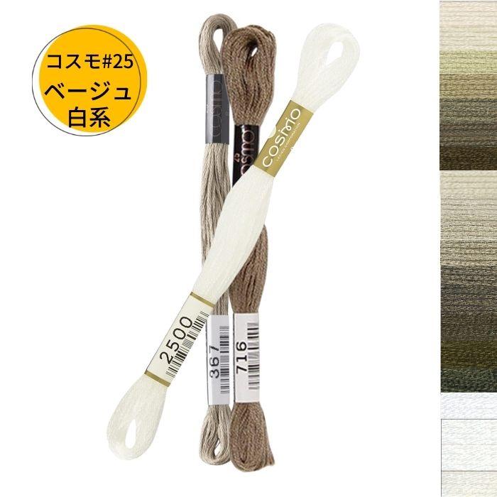 卓抜 きれいな発色で皆様から長く愛されている ストア コスモ 刺しゅう糸 クロスステッチ ハーダンガーをはじめ 色々な刺繍に #25 バラ アイボリー系 白 25番糸 刺繍糸