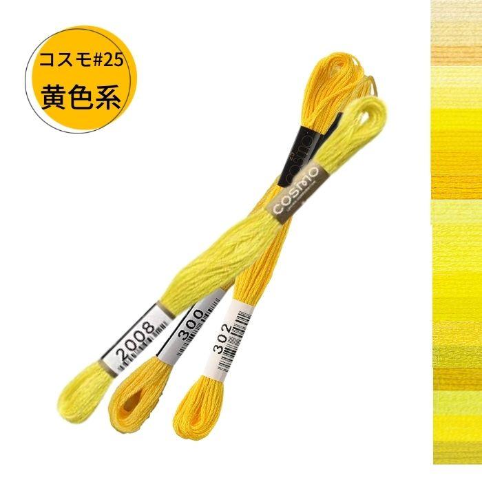 きれいな発色で皆様から長く愛されている コスモ 刺しゅう糸 クロスステッチ ハーダンガーをはじめ 色々な刺繍に 黄色系 未使用 刺繍糸 バラ #25 卸売り 25番糸