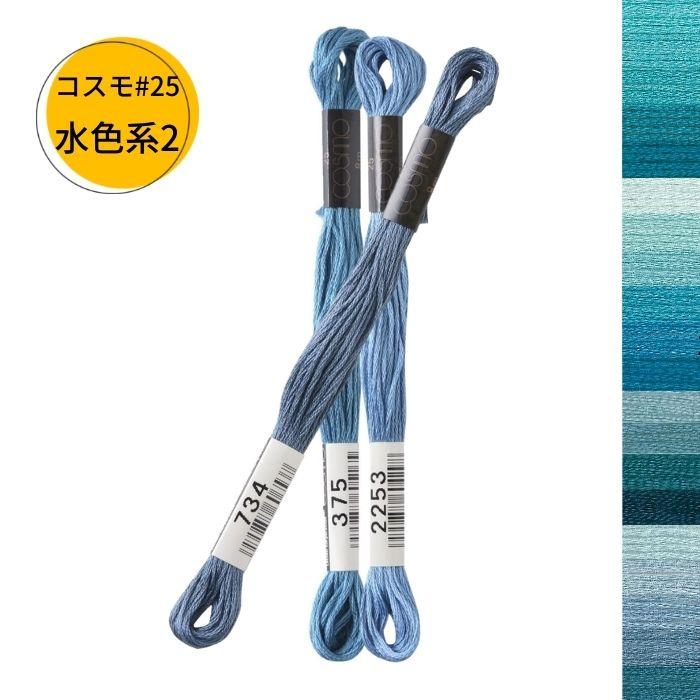 きれいな発色で皆様から長く愛されている コスモ 高級品 刺しゅう糸 クロスステッチ ハーダンガーをはじめ 色々な刺繍に お得なキャンペーンを実施中 刺繍糸 バラ 25番糸 #25 水色系2