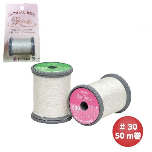 銀特有の抗菌 防臭 お歳暮 帯電防止機能をもった特殊な糸 年中無休 純銀パワー フジックス 抗菌 帯電防止機能 50m 銀の糸 30番