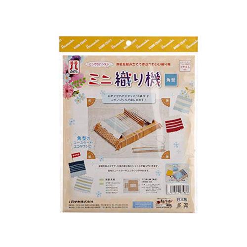 初めてでも簡単に手織りの小物作りが楽しめます 手芸 手作り ハマナカ ハマナカミニ織り機 Hamanaka お値打ち価格で 洋裁 日時指定 H208-003 角型 送料無料