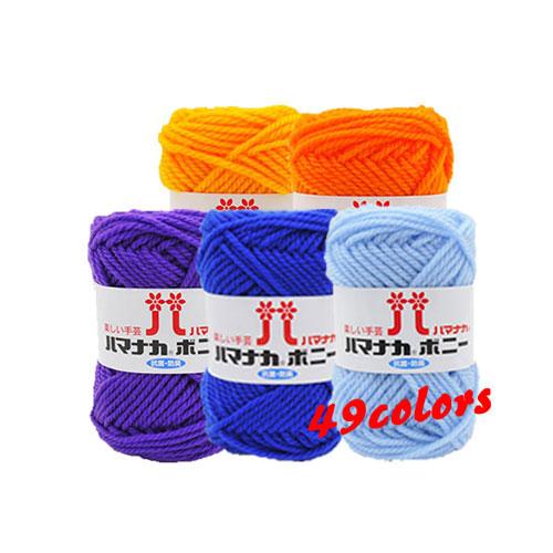 Hamanaka ハマナカ ボニー BONNY 49色各1玉 全49玉セット 福袋[送料無料] 手芸 手作り 編物