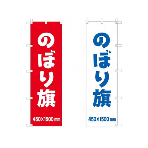 のぼり旗1色 45×150cm 30枚のご注文なら単価1207円 旗 お見積もりいたします
