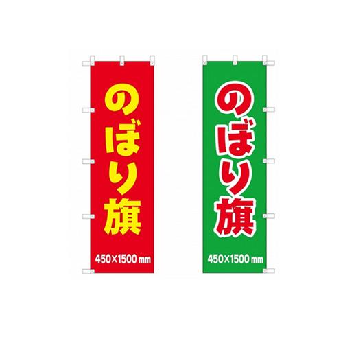 のぼり旗2色 45×150cm 30枚のご注文なら単価1386円 旗 お見積もりいたします