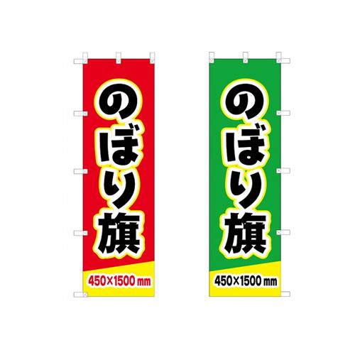 のぼり旗3色 45×150cm 50枚のご注文なら単価1312円 旗 お見積もりいたします