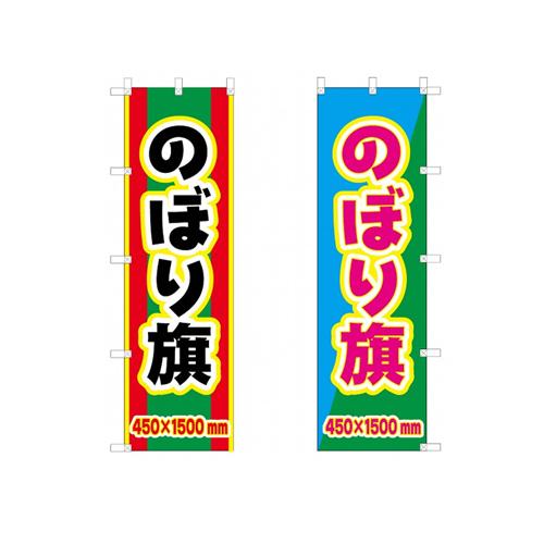 のぼり旗4色 45×150cm 5枚のご注文なら単価3822円 旗 お見積もりいたします