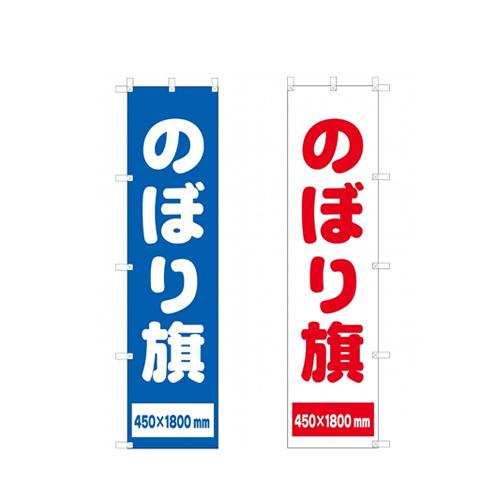 のぼり旗1色 45×180cm 10枚のご注文なら単価2226円 旗 お見積もりいたします