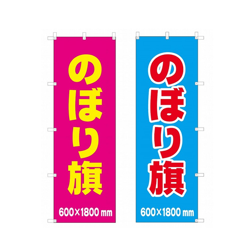 のぼり旗2色 60×180cm 20枚のご注文なら単価1963円 旗 お見積もりいたします