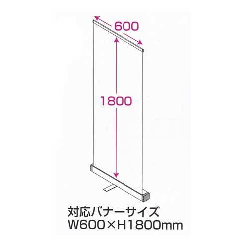 巻く蔵2 600 バナー付 屋内用 片面 ロールアップバナー W600×H1800mm