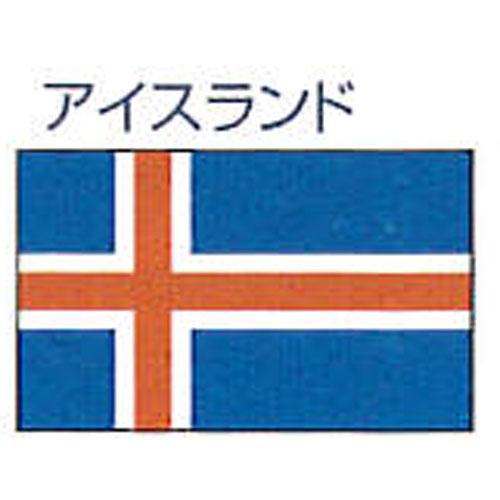 エクスラン外国旗 120×180 アイスランド(大) アクリル100% [送料無料] 旗 フラッグ FLAG 迎賓 式典