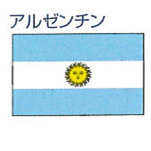エクスラン外国旗 90×135 アルゼンチン(小) アクリル100% [送料無料] 旗 フラッグ FLAG 迎賓 式典