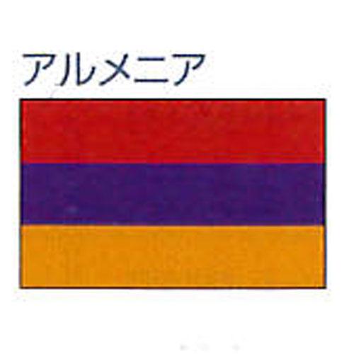 エクスラン外国旗 90×135 アルメニア(小) アクリル100% [送料無料] 旗 フラッグ FLAG 迎賓 式典