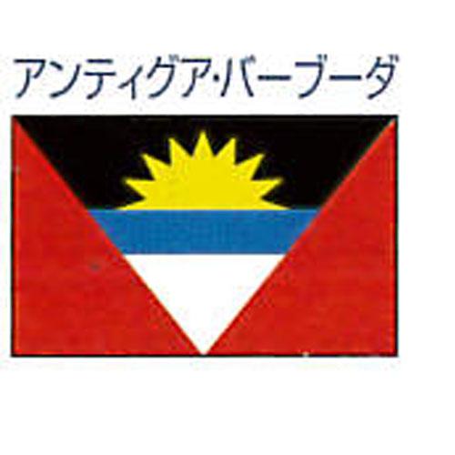 エクスラン外国旗 90×135 アンティグア・バーブーダ(小) アクリル100% [送料無料] 旗 フラッグ FLAG 迎賓 式典
