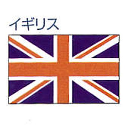 エクスラン外国旗 90×135 イギリス(小) アクリル100% [送料無料] 旗 フラッグ FLAG 迎賓 式典