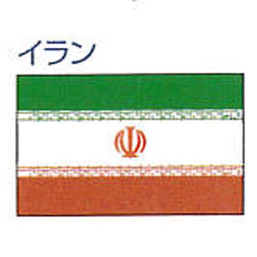 エクスラン外国旗 120×180 イラン(大) アクリル100% [送料無料] 旗 フラッグ FLAG 迎賓 式典