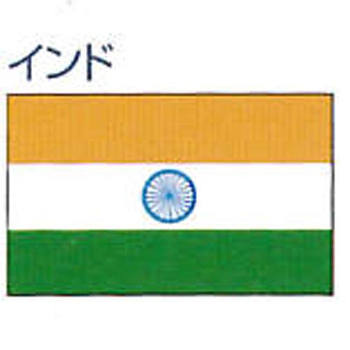 エクスラン外国旗 90×135 インド(小) アクリル100% [送料無料] 旗 フラッグ FLAG 迎賓 式典