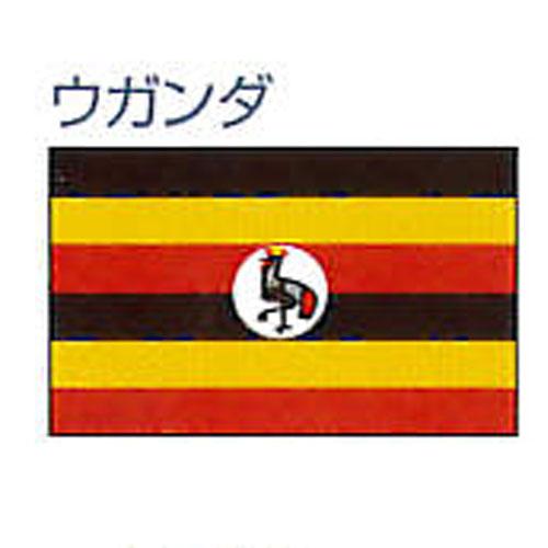 【ママ割エントリーでポイント5倍】エクスラン外国旗 90×135 ウガンダ(小) アクリル100% [送料無料] 旗 フラッグ FLAG 迎賓 式典