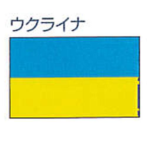 エクスラン外国旗 120×180 ウクライナ(大) アクリル100% [送料無料] 旗 フラッグ FLAG 迎賓 式典