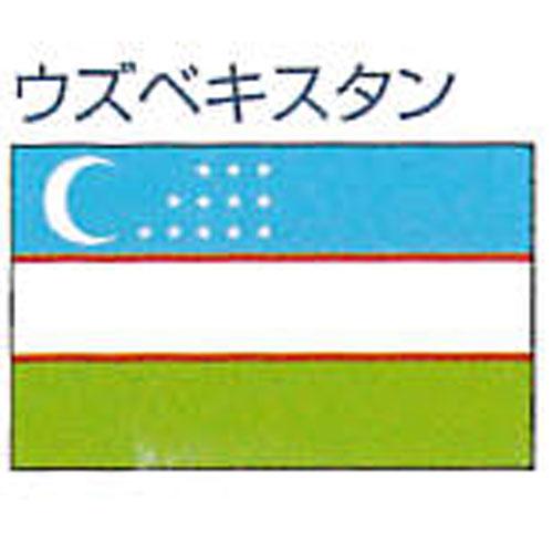 エクスラン外国旗 120×180 ウズベキスタン(大) アクリル100% [送料無料] 旗 フラッグ FLAG 迎賓 式典