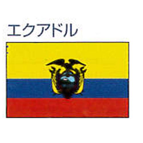 エクスラン外国旗 120×180 エクアドル(大) アクリル100% [送料無料] 旗 フラッグ FLAG 迎賓 式典