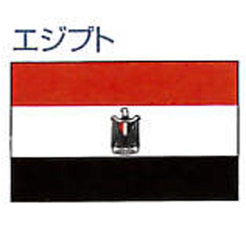 エクスラン外国旗 120×180 エジプト(大) アクリル100% [送料無料] 旗 フラッグ FLAG 迎賓 式典