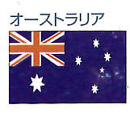 【内祝い】 エクスラン外国旗 120×180 FLAG オーストラリア(大) アクリル100% [送料無料] 旗 フラッグ フラッグ FLAG 迎賓 120×180 式典, タイガー魔法瓶:72ab4fa1 --- munstersquash.com