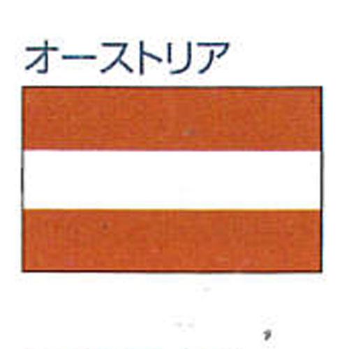 エクスラン外国旗 120×180 オーストリア(大) アクリル100% [送料無料] 旗 フラッグ FLAG 迎賓 式典